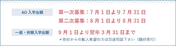 6月1日よりweb願書受付中!