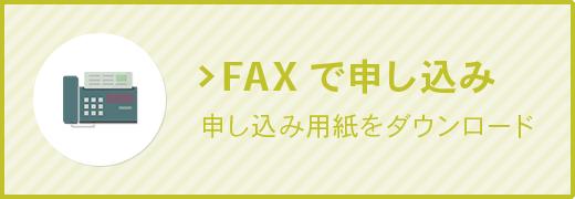 faxでお申し込み