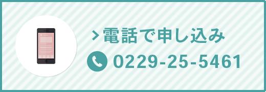 電話でお申し込み