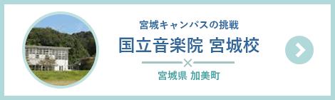 宮城県加美町と国立音楽院宮城校の挑戦