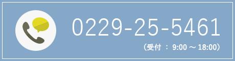 お電話での問い合わせは0229-25-5461