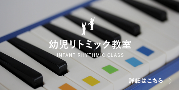 幼児リトミック教室