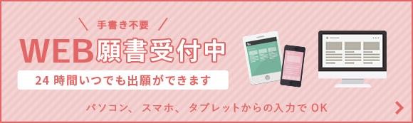 WEB願書受付中!!