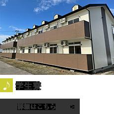 宮城キャンパス下宿・寮