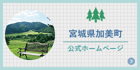 宮城県加美町公式ホームページ