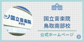 国立音楽院鳥取南部校公式ホームページ