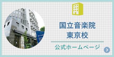国立音楽院東京校公式ホームページ