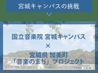 宮城キャンパスの挑戦