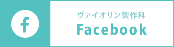 ヴァイオリン製作科Facebook