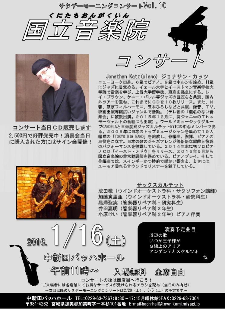 2016.1.16国立音楽院チラシ - (改-001