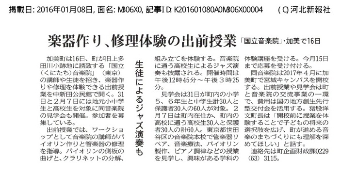 201606030610272016.1.15交流事業記事-001-1