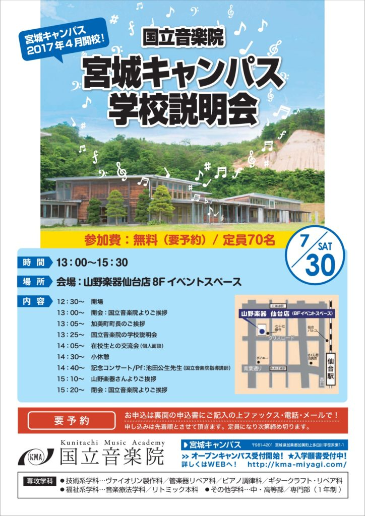 2016.7.30学校説明会チラシ表-001